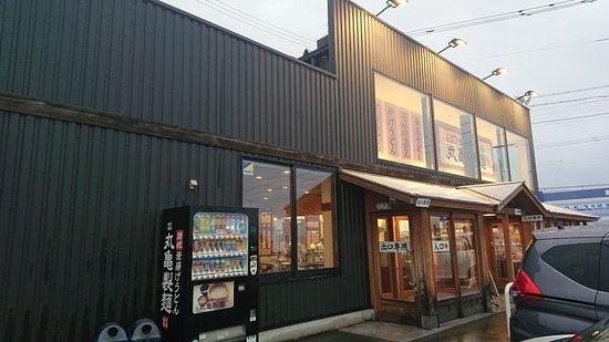 丸亀製麺 信州中野店(外観)