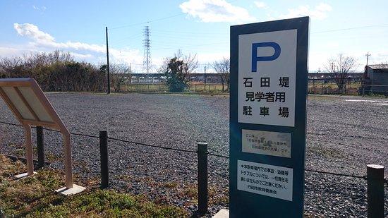 石田堤見学者用駐車場