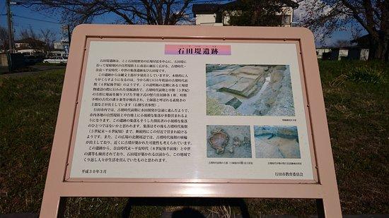 石田堤遺跡説明板