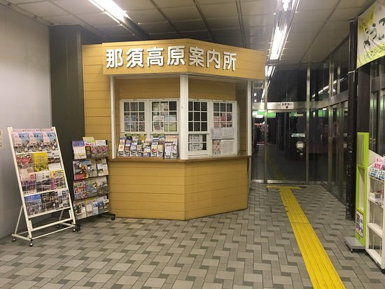 Nasuchiku General Tourist Information Center