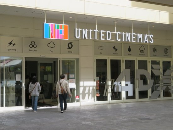 United Cinema Kasukabe