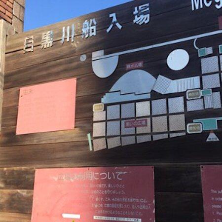 Meguro River Funairiba Plaza