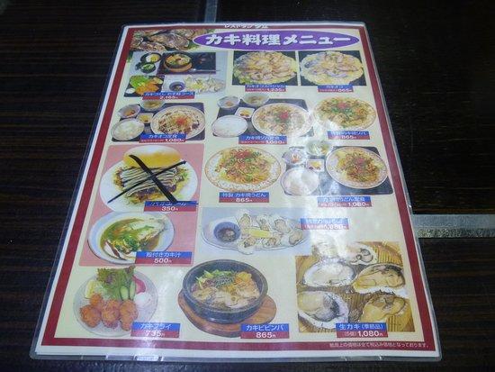 Restaurant Yudachi: メニュー