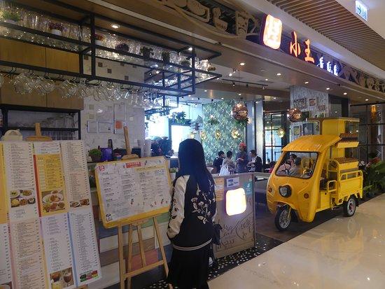 YOHO Mall: One of restaurants in Phase I