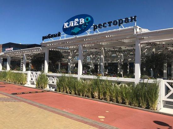 Fish Restaurant Klevo: Центральный вход