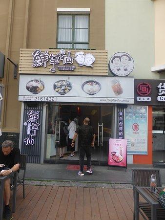 鮮芋仙(蛇口海上世界広場店) 1