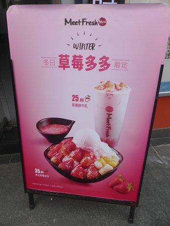 鮮芋仙(蛇口海上世界広場店) 2
