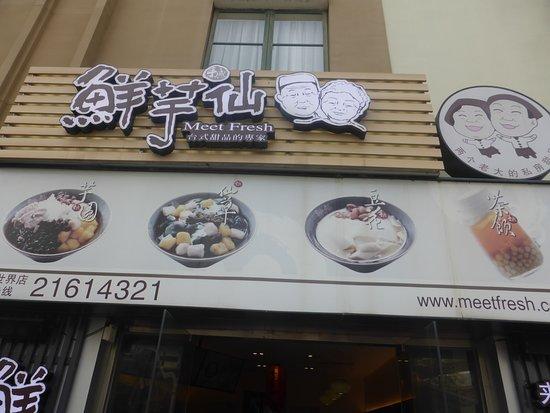 鮮芋仙(蛇口海上世界広場店) 3