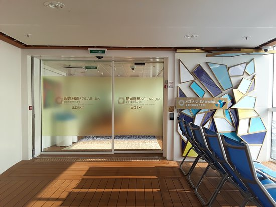 Quantum of the Seas: Entrance to Solarium