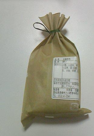 Nakahara Shop Pastry: 往来手形