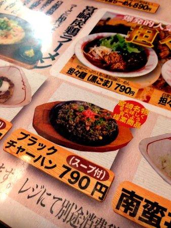 Menya Katsumi: メニュー