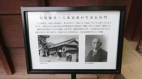 Hozumi Nobushige, Birthplace of Yatsuka Brothers