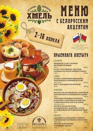 Hmel: Белорусское меню