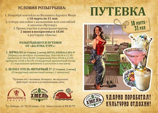 Hmel: Новое барное весеннее предложение