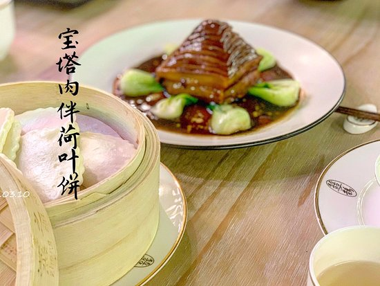 tower meat with lotus leaf cake