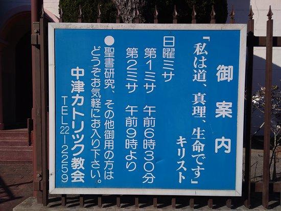 Nakatsu Catholic Church: 特に用もないので入りませんでした