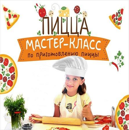 """Italyantsi v Ufe: Мастер-классы для детей и не только в нашей пиццерии """"Итальянцы в Уфе""""."""