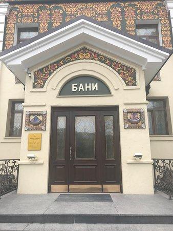 Novoszibirszk, Oroszország: Главный вход