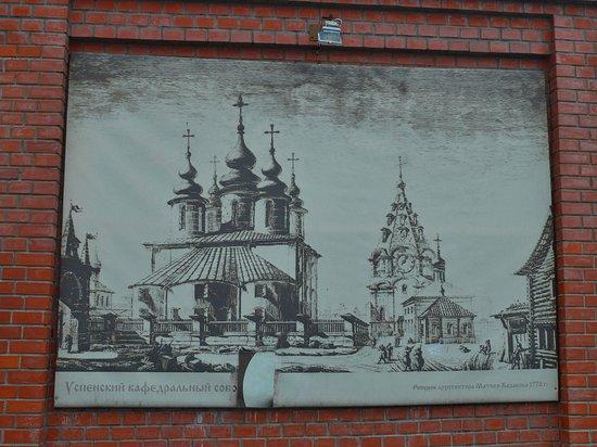 Cathedral of the Assumption: Репродукция рисунка М. Казакова (1778г.). Вид на Соборную площадь и Успенский собор с востока
