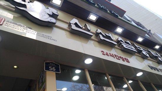 Sinseon Seolleongtang Myeongdong: resturant