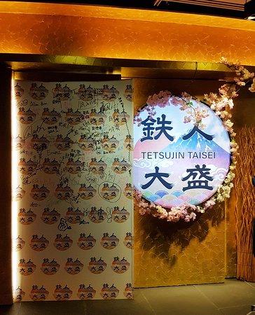 Tetsujin Taisei