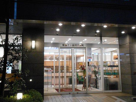 Foto de Toyoko Inn Shinagawa Oimachi