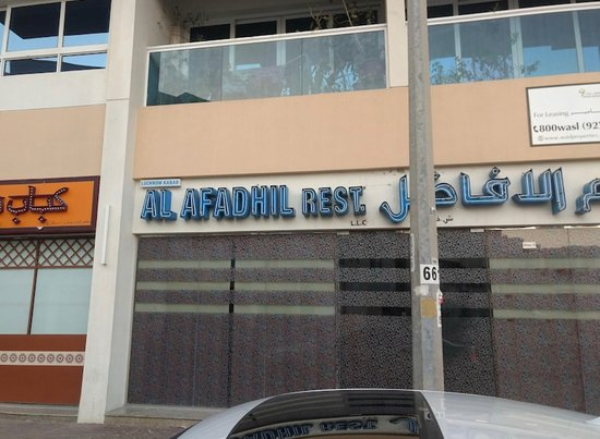 Al Afadhil: The restaurant