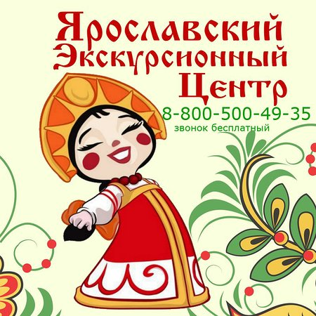 Sightseeing Tours in Yaroslavl