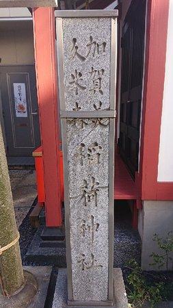 Kagami Kumemori Inari Shrine