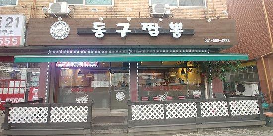 Donggu Jjamppong: restaurant