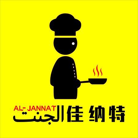 AL-JANNAT Indian Restaurant (Halal, Muslim)