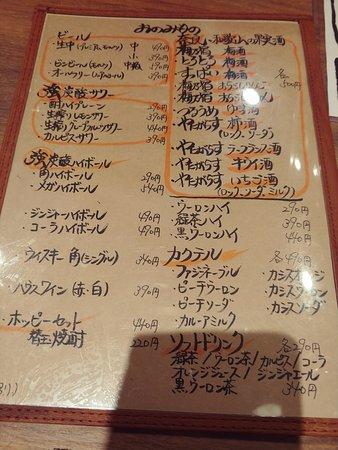 Shikamaru: メニューの一部