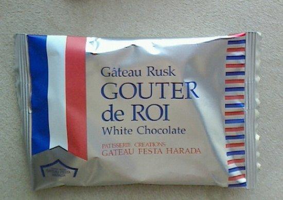 Gateau Festa Harada Laran Fujioka: グーテデロワホワイトチョコレート