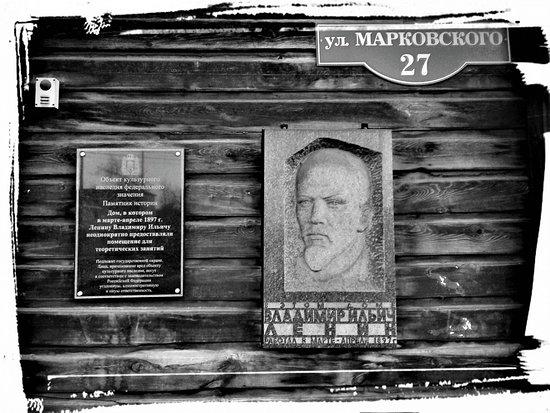 Lenin House: Табличка на доме.