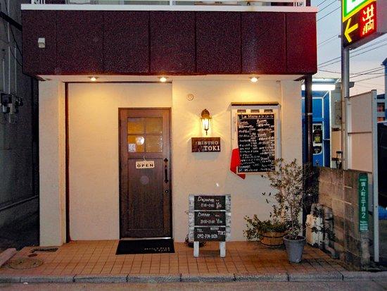 Bistrotoki: ビストロトキの店構え