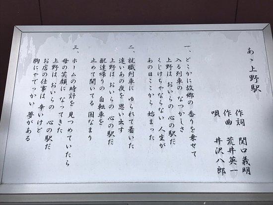 Aa Aeno Station Monument