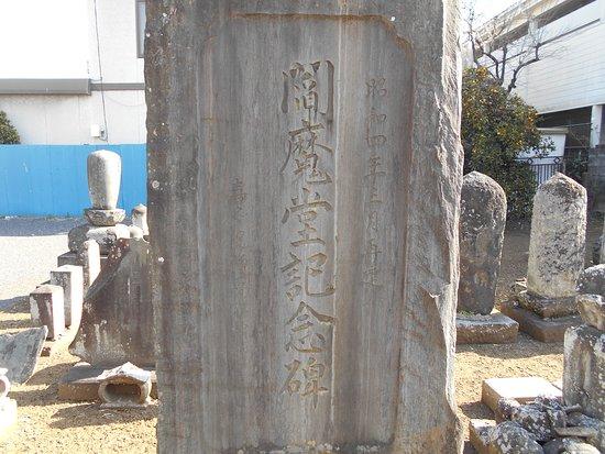 Kawagoe, Japonsko: 南院 (多聞院)