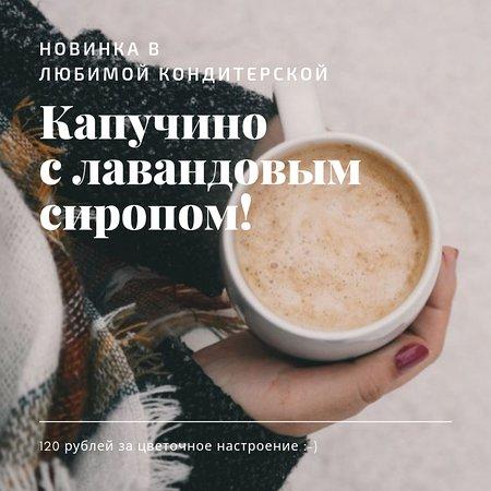 Lyubimaya Konditerskaya: У нас есть кофе с необычными вкусами и запахами:  • цветочный лавандовый капучино • пряный капучино с бобами тонка • сладкий клубничный бонбон