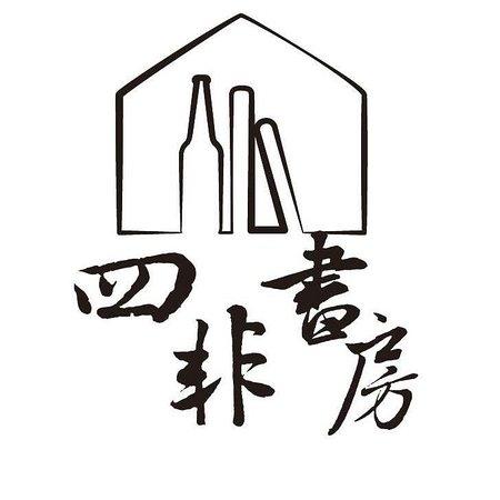 四非書房: logo