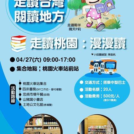 四非書房: event