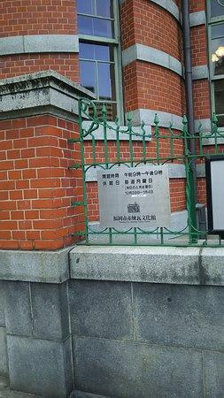 Fukuoka Akarenga Cultural Center: 入口