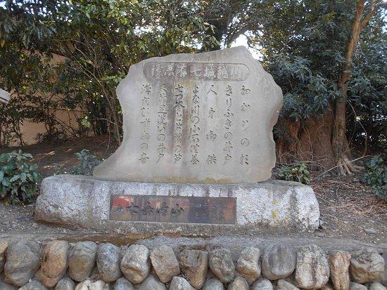 Kawagoe, Japonsko: 川越城の七不思議の碑