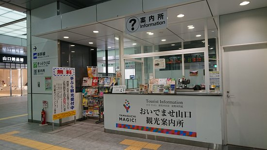 ‪Shinyamaguchi Station Tourist Information Center‬