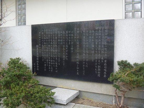 Koyakko Monument