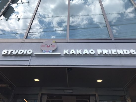 ‪Studio Kakao Friends‬