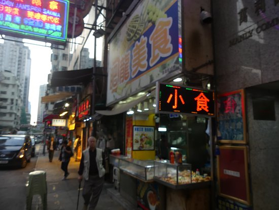 Mongkok: One of the food stalls behind Soy Street