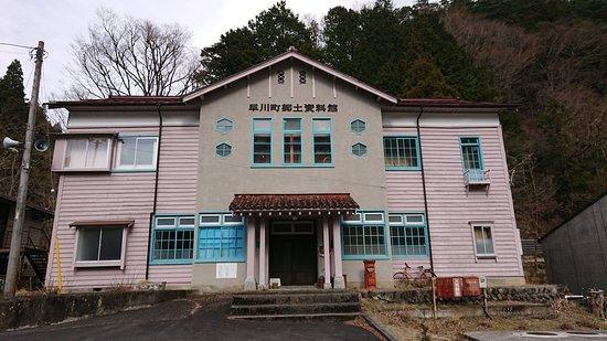 Hayakawacho Kyodo Museum