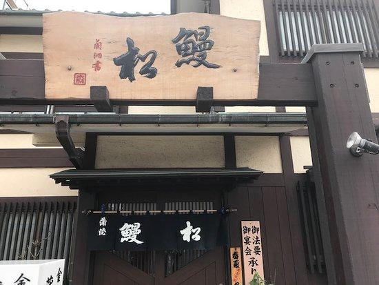 Unamatsu: 入口