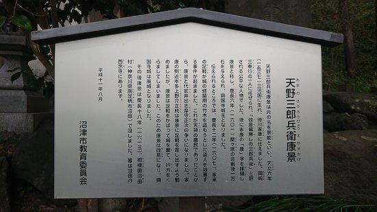 Monument of Amano Saburobyoe Yasukage