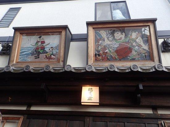 外壁には、大きめの絵馬が据えられている